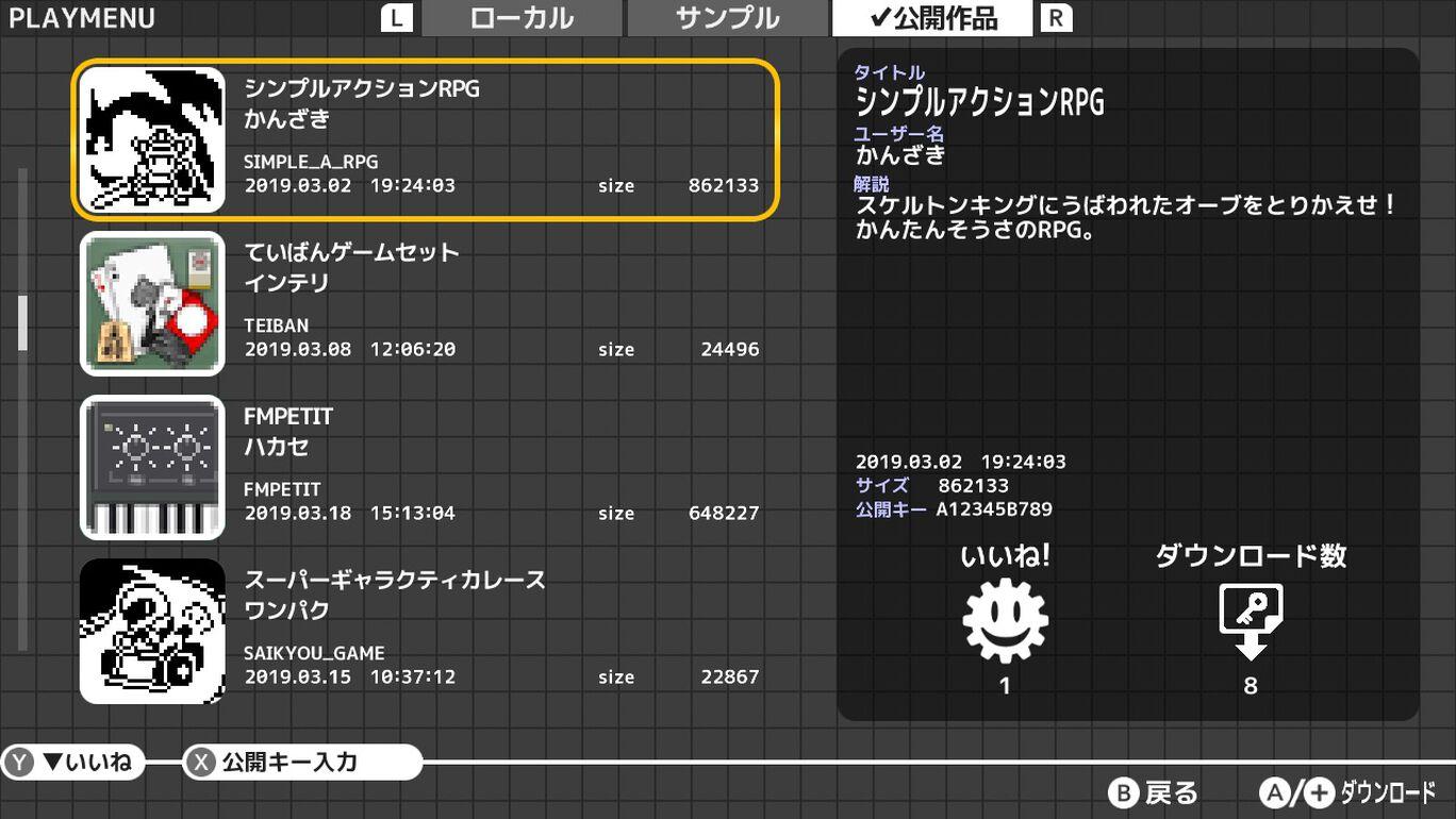 プチコン4 SmileBASIC(サーバー利用券1個付き)