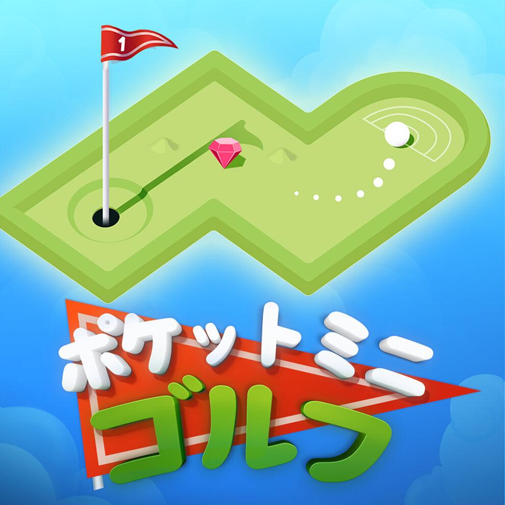 ポケットミニゴルフ