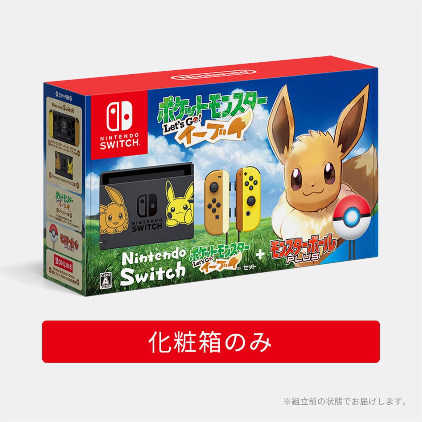 Nintendo Switch ポケットモンスター Let's Go! イーブイセット 化粧箱