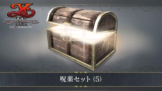 呪薬セット(5)