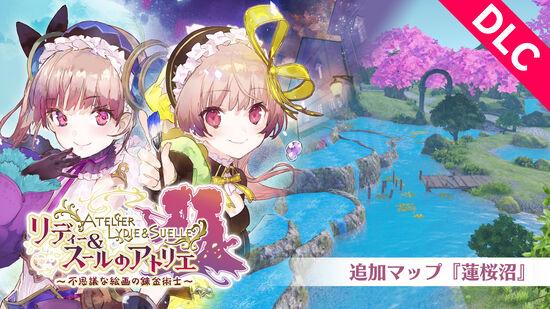 追加マップ『蓮桜沼』