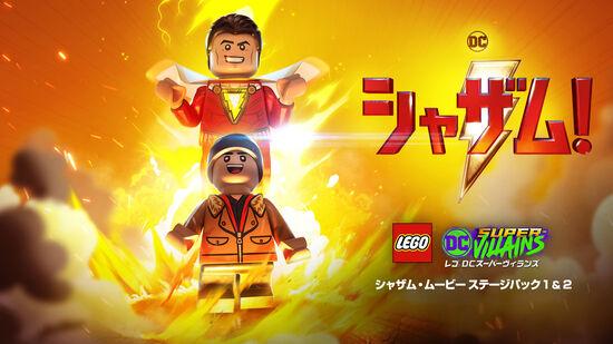 レゴ®DC スーパーヴィランズ シャザム・ムービー ステージパック1&2