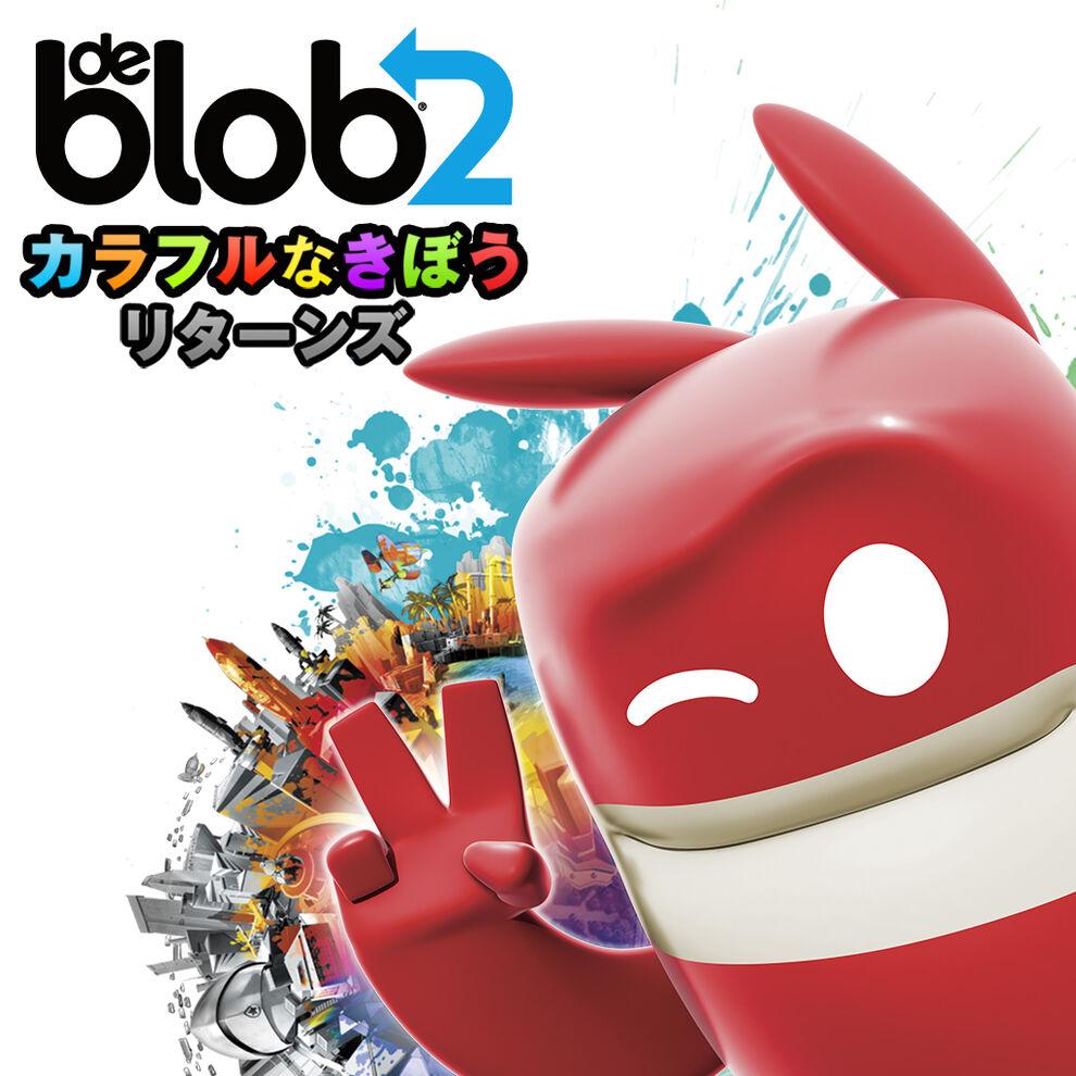 ブロブ カラフルなきぼう リターンズ(de Blob 2)