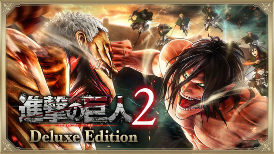 進撃の巨人2 Deluxe Edition
