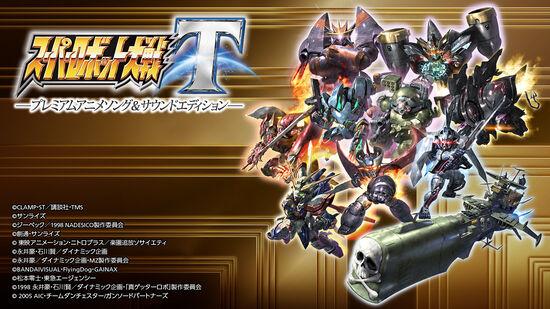 スーパーロボット大戦T プレミアムアニメソング&サウンドエディション
