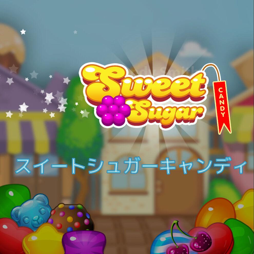 Sweet Sugar Candy (スイートシュガーキャンディ)