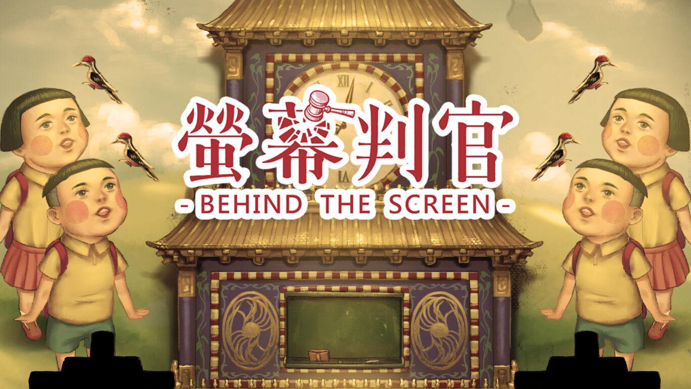 螢幕判官 Behind The Screen