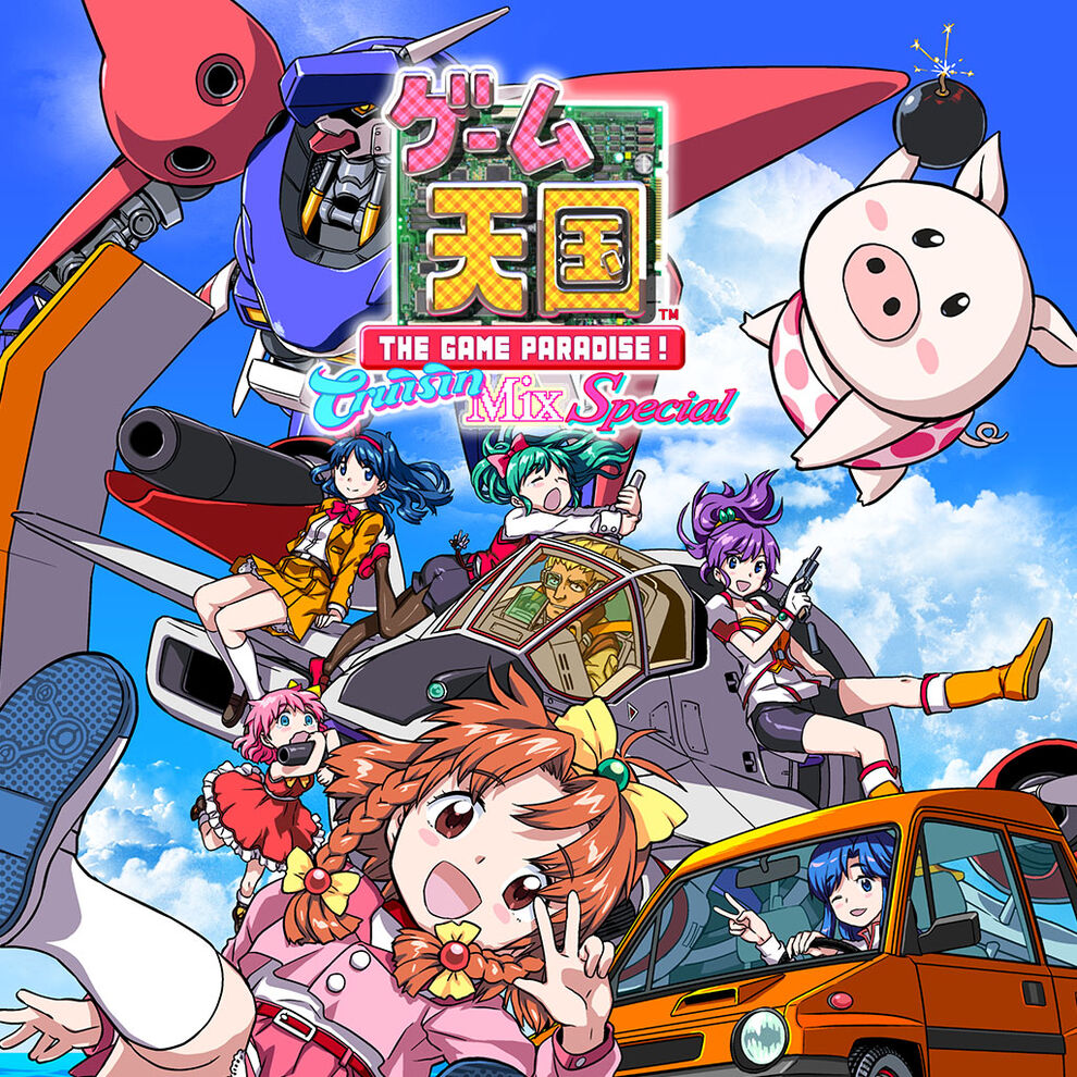 ゲーム天国 CruisinMix Special