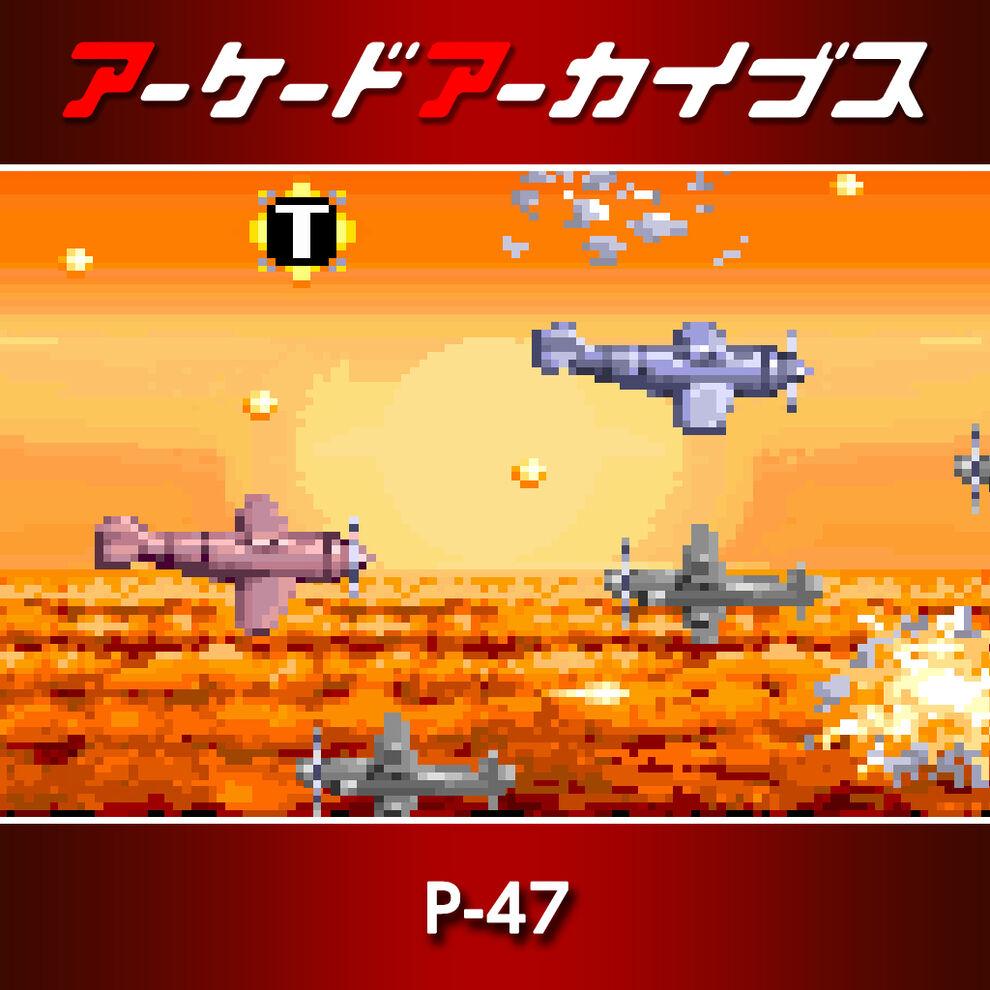 アーケードアーカイブス P-47