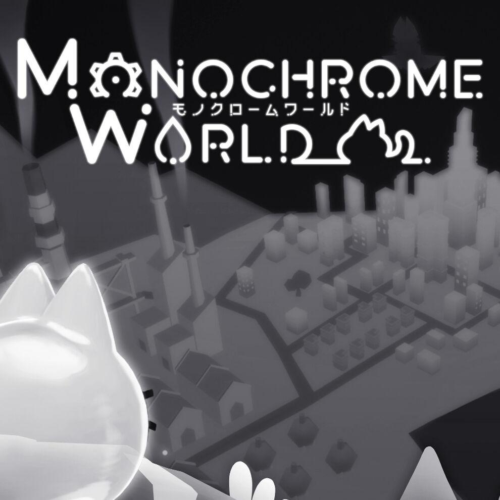 モノクロームワールド