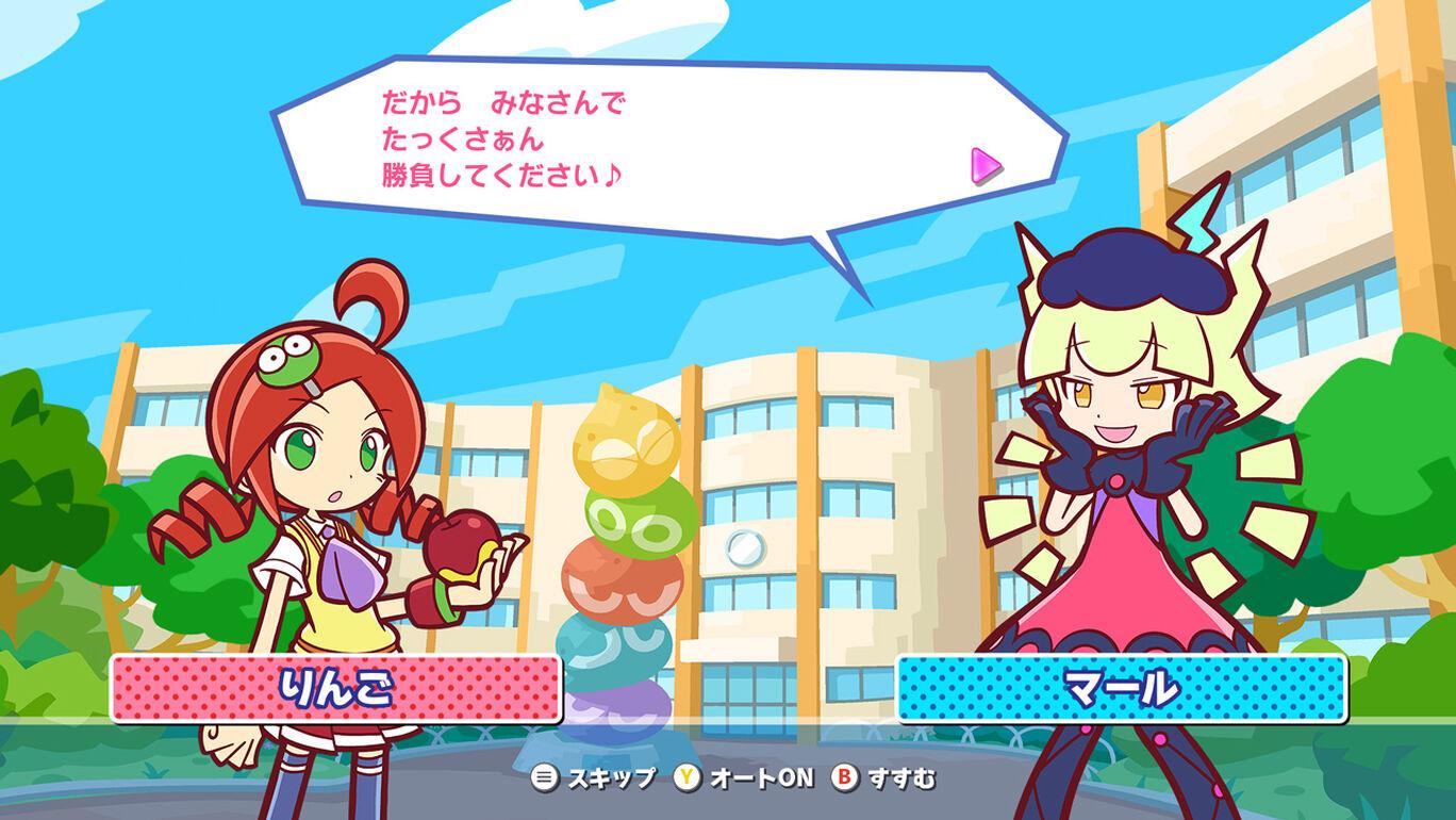 ぷよぷよ™テトリス®2