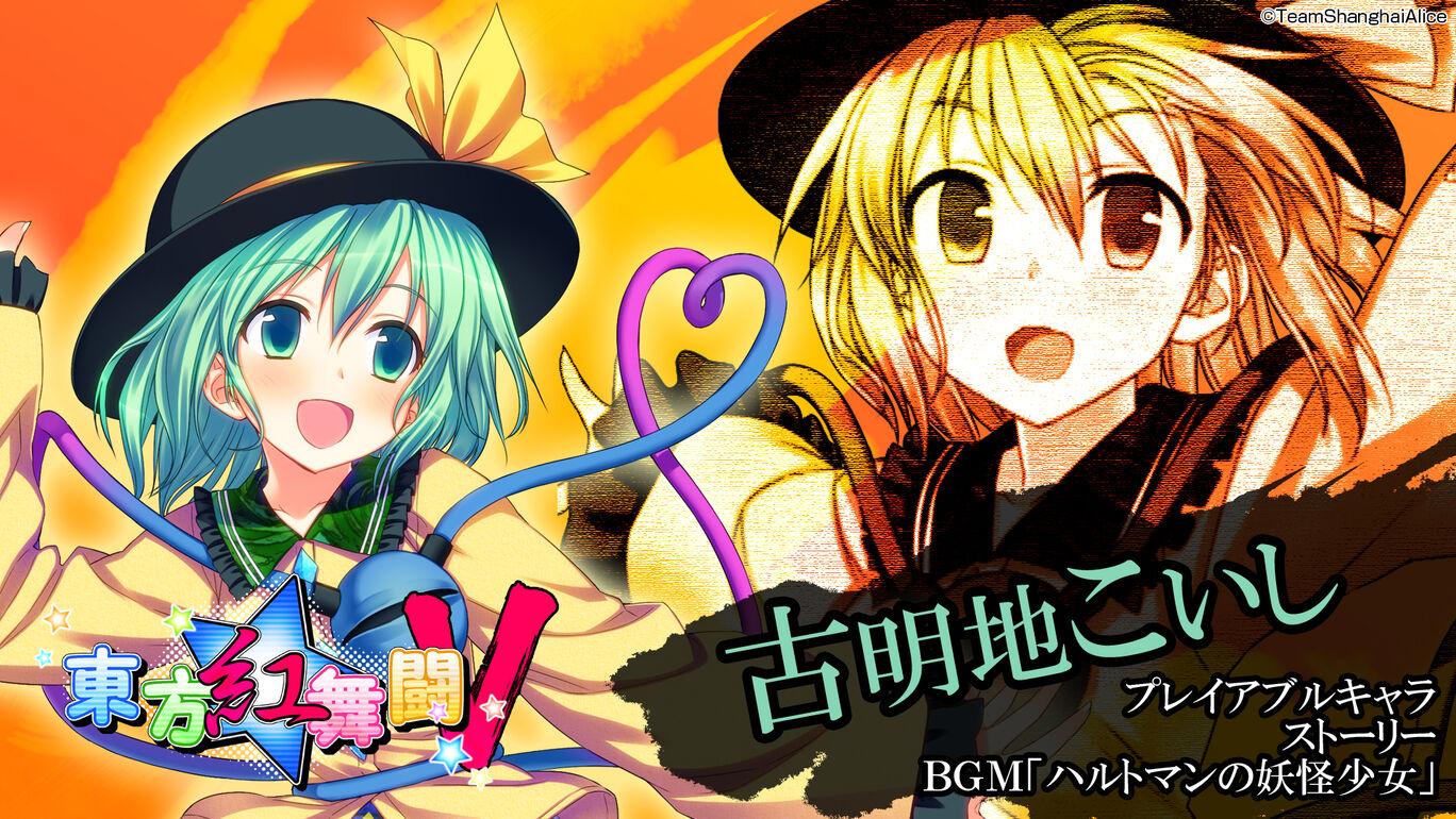 東方Project『東方紅舞闘V』 古明地こいし 追加キャラ&ストーリー & BGM