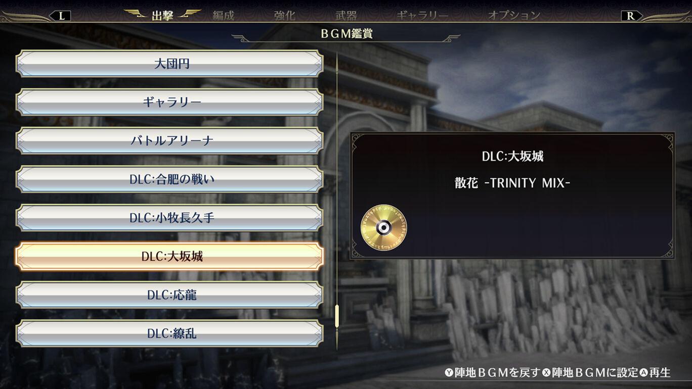 BGM「散花 -TRINITY MIX-」