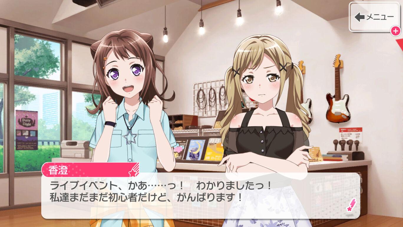 バンドリ! ガールズバンドパーティ! for Nintendo Switch