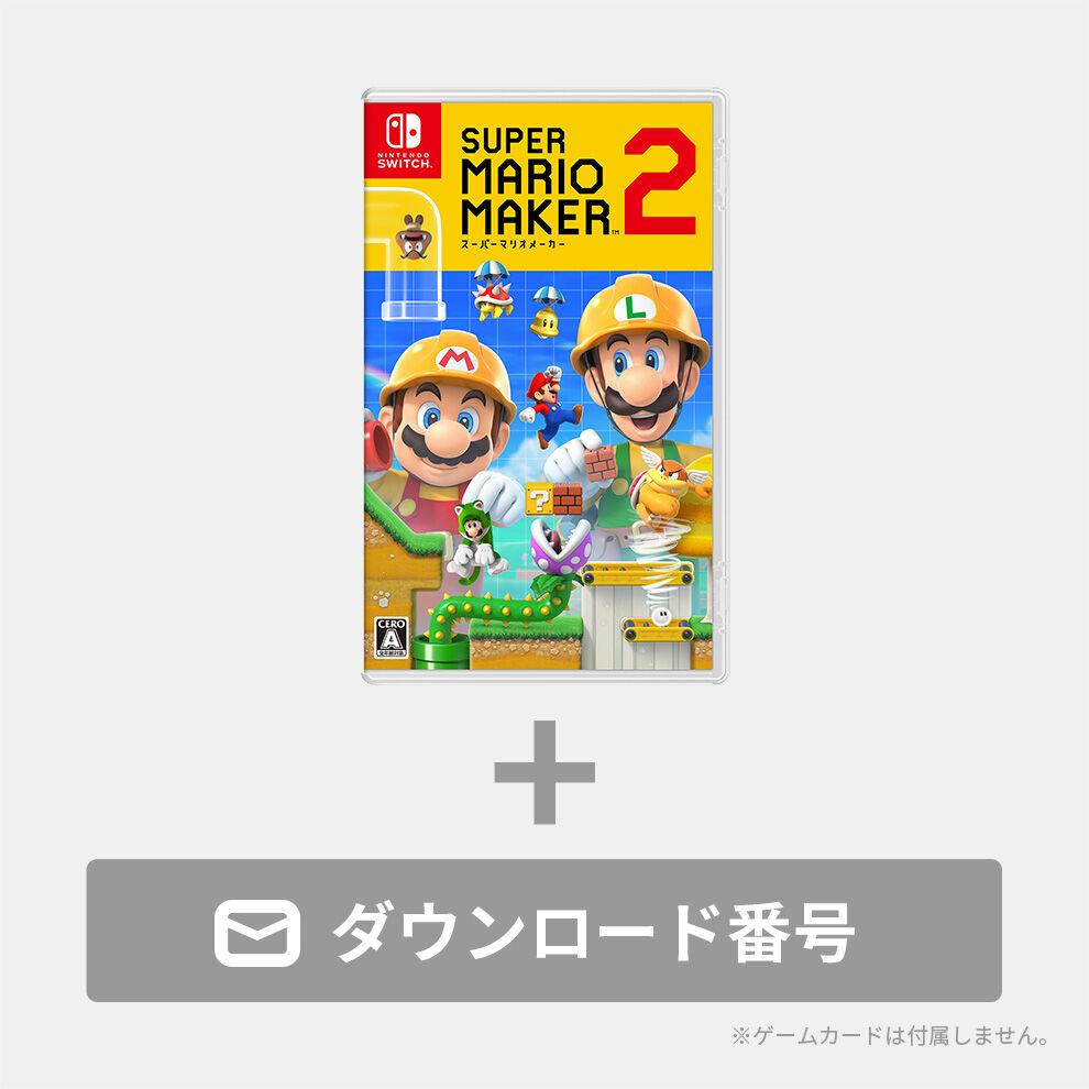 スーパーマリオメーカー 2 ダウンロード版(パッケージ付)