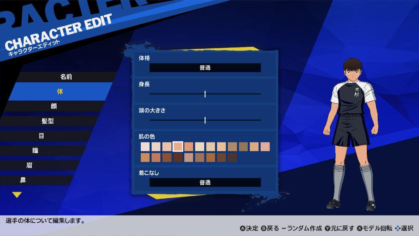 キャプテン翼 RISE OF NEW CHAMPIONS