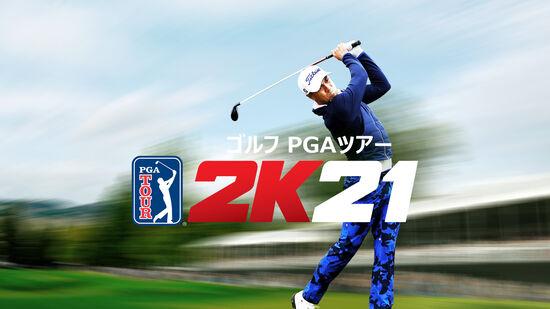 ゴルフ PGAツアー 2K21