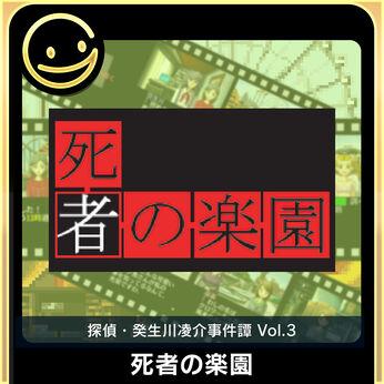 G-MODEアーカイブス+ 探偵・癸生川凌介事件譚 Vol.3「死者の楽園」