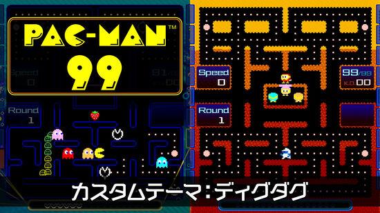 PAC-MAN 99 カスタムテーマ:ディグダグ