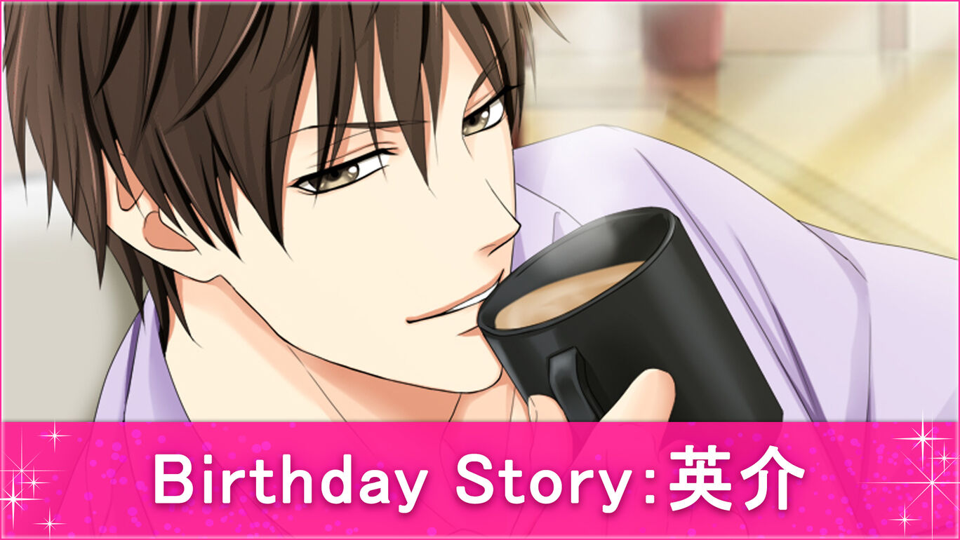Birthday Story:英介