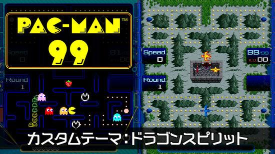 PAC-MAN 99 カスタムテーマ:ドラゴンスピリット