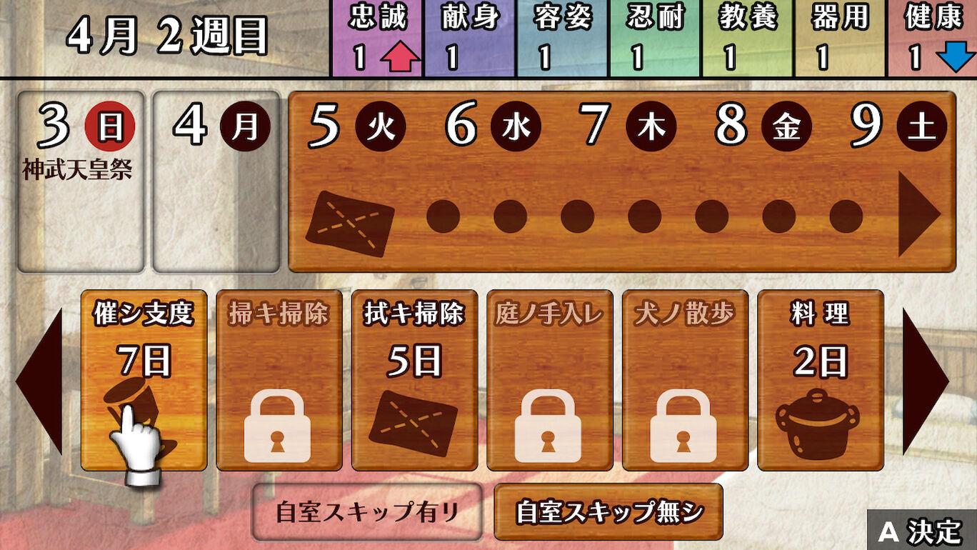 華ヤカ哉、我ガ一族 モダンノスタルジィ for Nintendo Switch