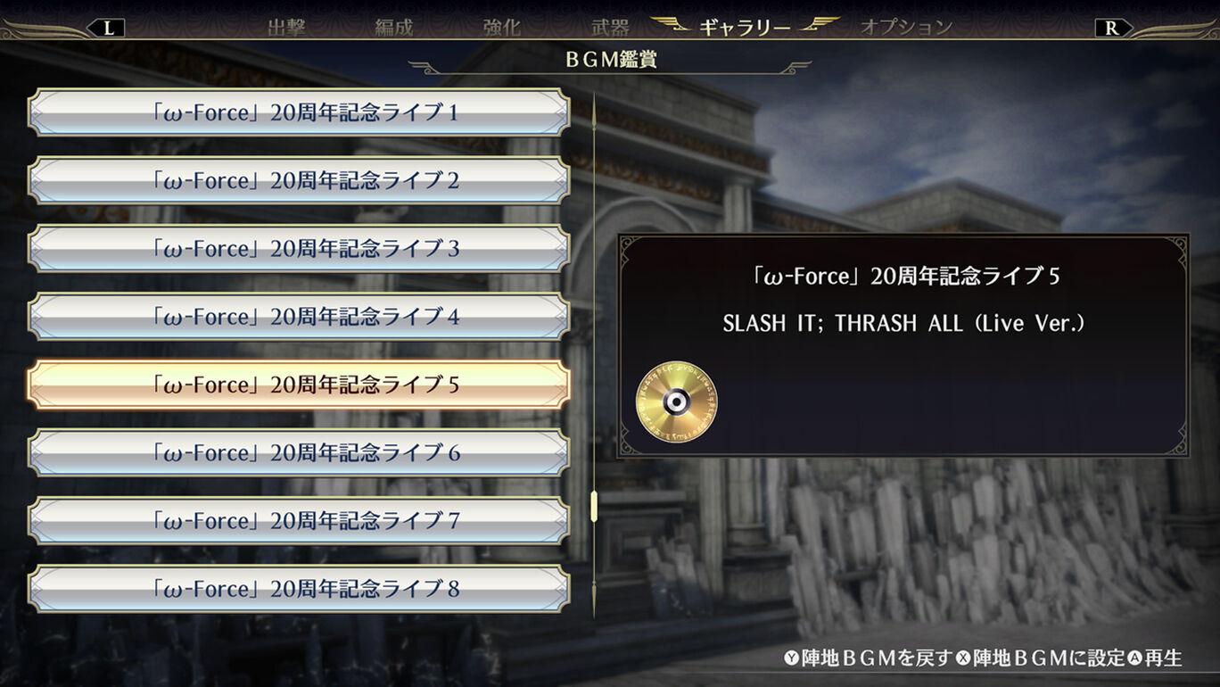 「ω-Force」20周年記念ライブBGM「SLASH IT; THRASH ALL」