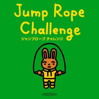 ジャンプロープ チャレンジ