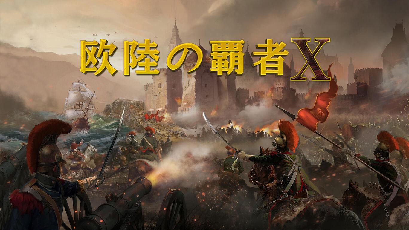 欧陸の覇者X