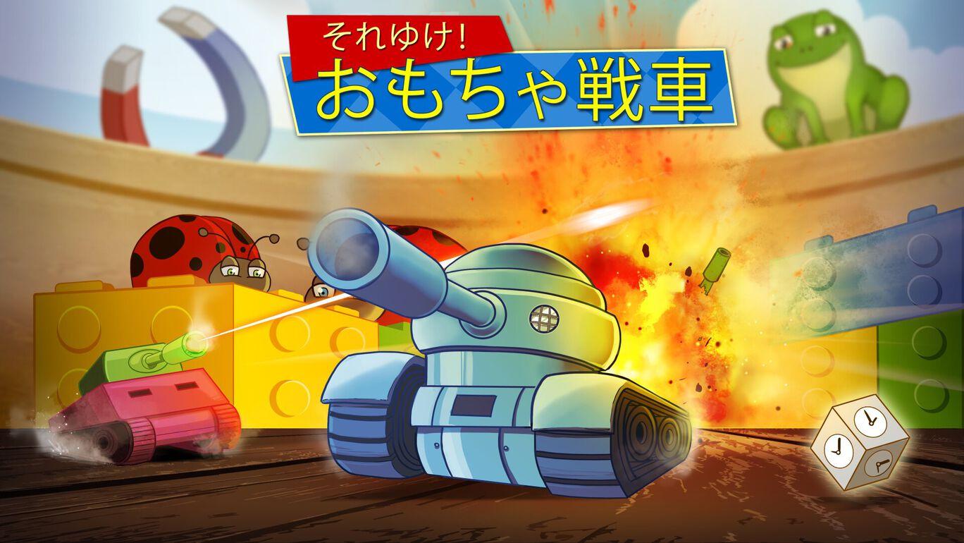 それゆけ!おもちゃ戦車