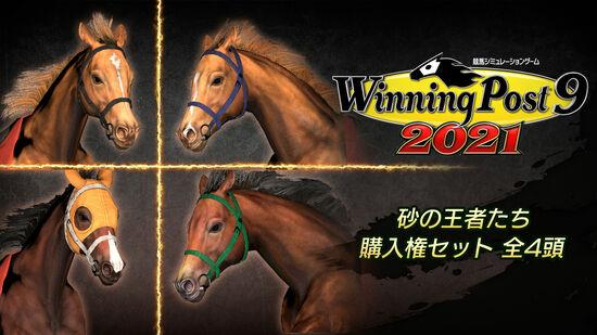 WP9 2021 砂の王者たち 購入権セット 全4頭
