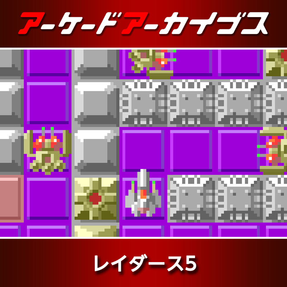 アーケードアーカイブス レイダース5