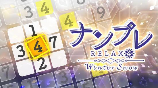 ナンプレ Relax 4 Winter Snow