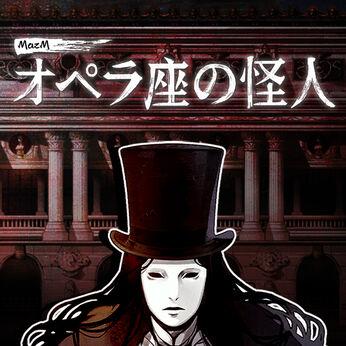 MazM: オペラ座の怪人