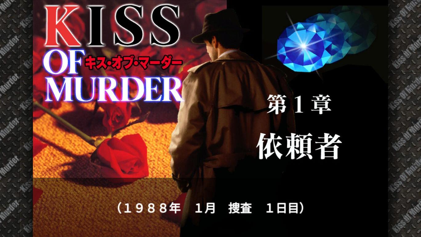 刑事J.B.ハロルドの事件簿 キス・オブ・マーダー