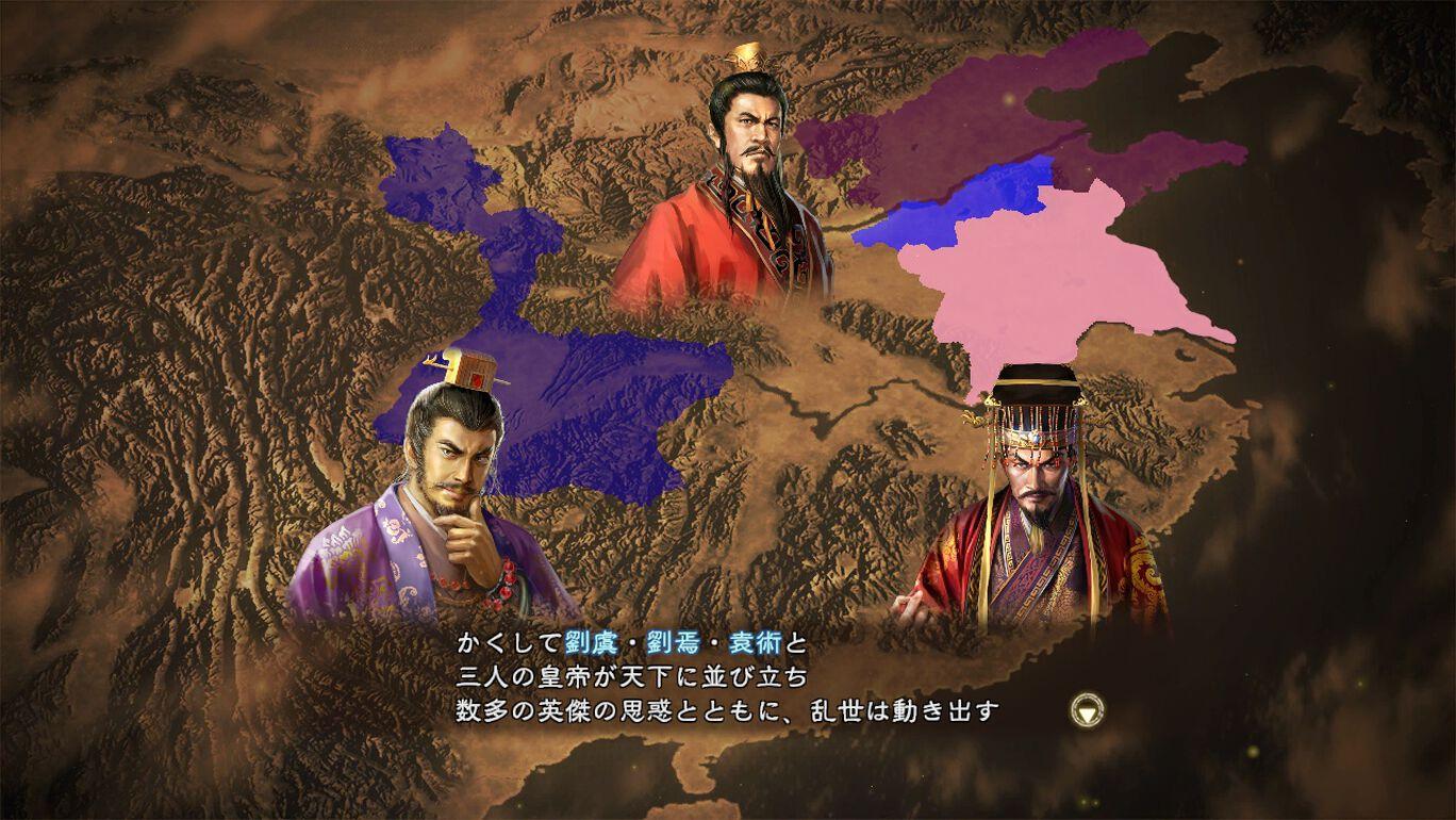 『三國志』シナリオ案最優秀作品セット