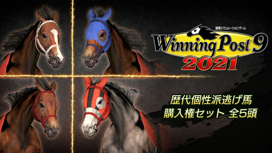 WP9 2021 歴代個性派逃げ馬 購入権セット 全5頭