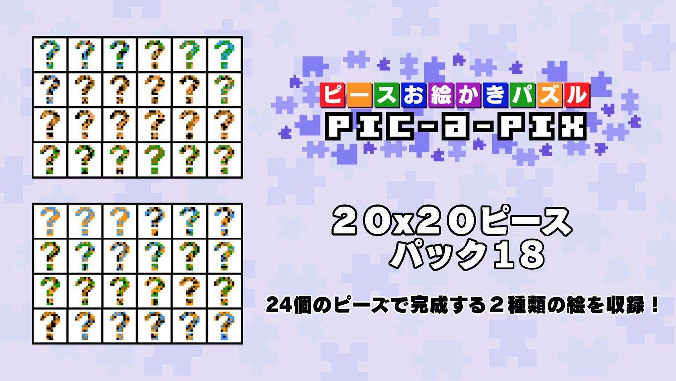 20x20ピースパック18
