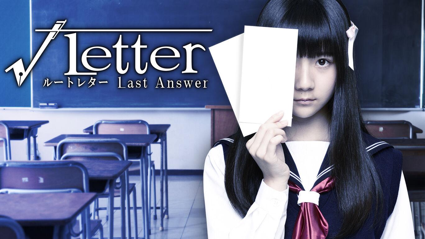 √Letter ルートレター Last Answer