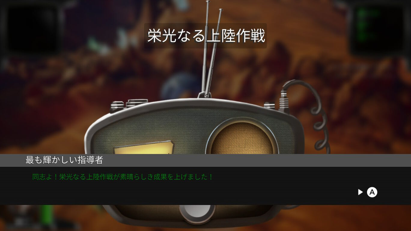 Mars or Die! ~火星!さもなくば死を!~
