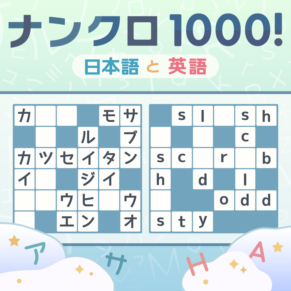 ナンクロ1000! 日本語と英語
