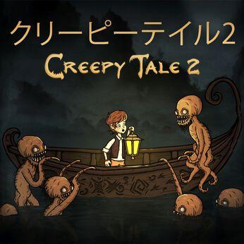 クリーピーテイル2 (Creepy Tale 2)