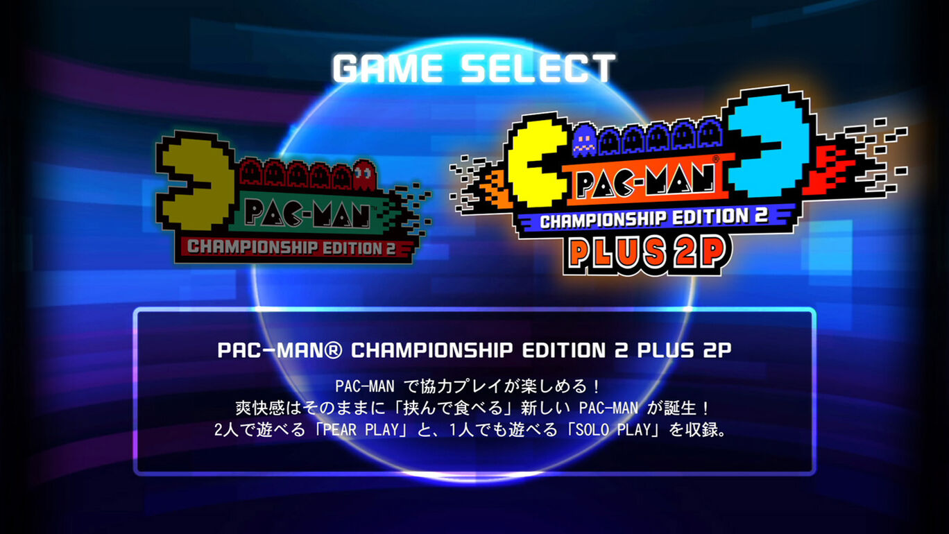 パックマン チャンピオンシップ エディション2 プラス