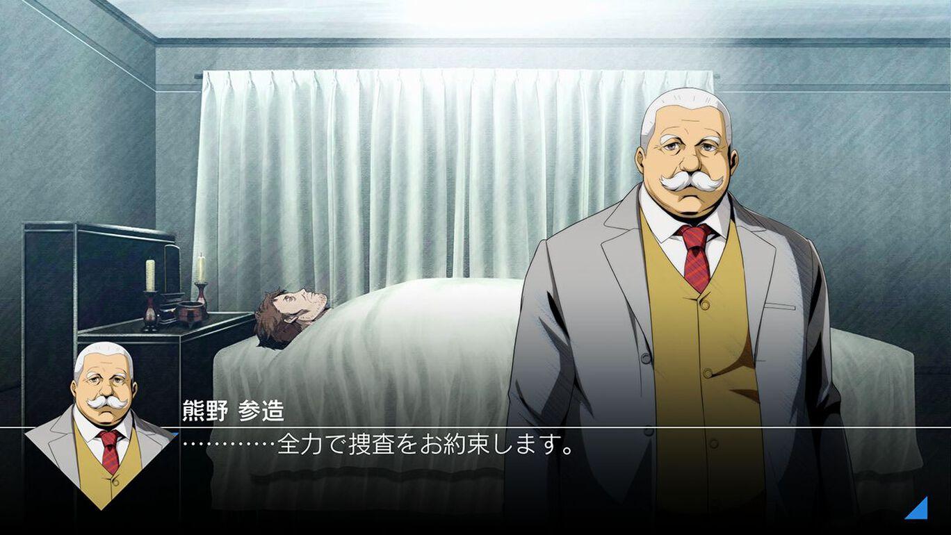 探偵 神宮寺三郎 プリズム・オブ・アイズ