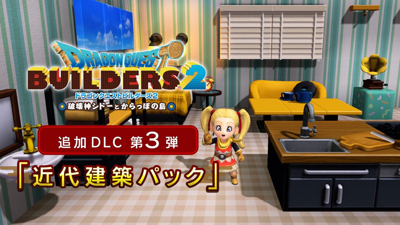 ドラゴンクエストビルダーズ2 追加DLC第3弾「近代建築パック」