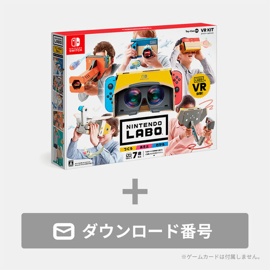 Nintendo Labo Toy-Con 04: VR Kit ダウンロード版