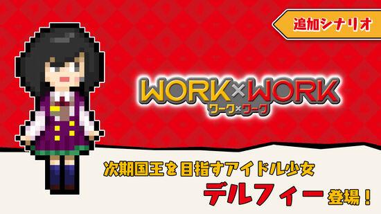WORK×WORK 追加シナリオ「デルフィーパック」