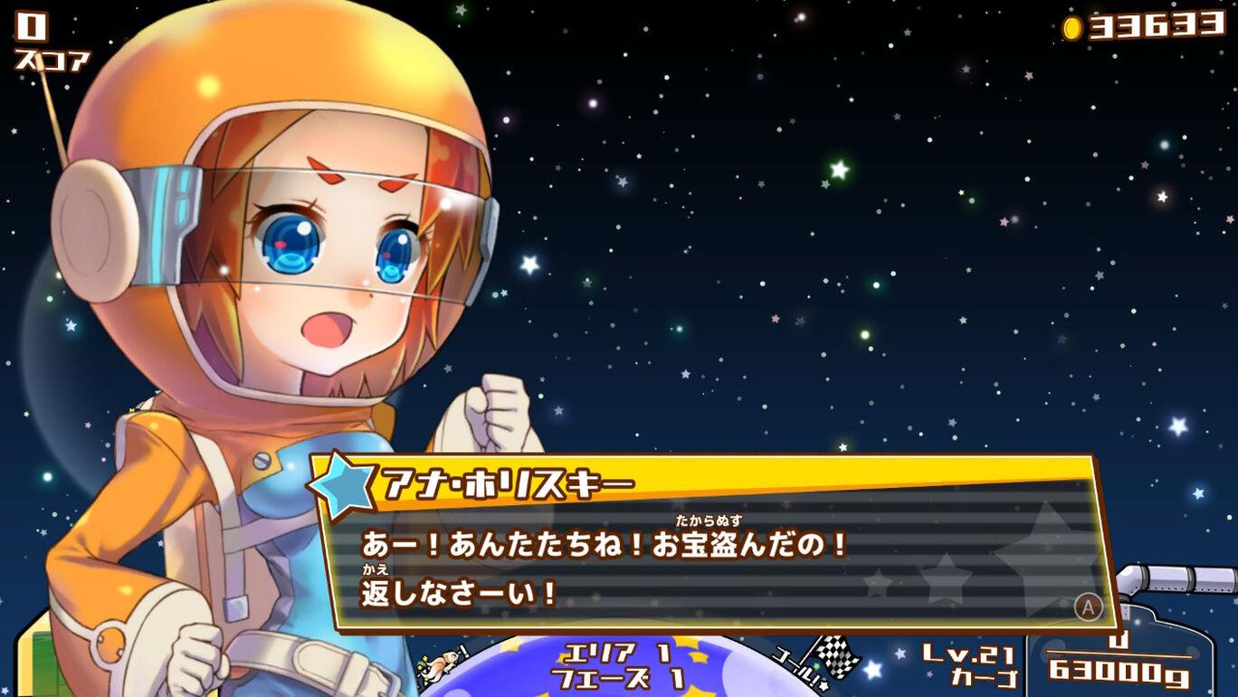 おしゃべり!ホリジョ!撃掘 ~アナ・ホリスキー宇宙を救うってなんでやねん~