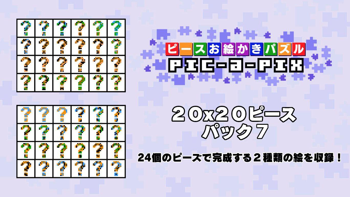 20x20ピースパック7