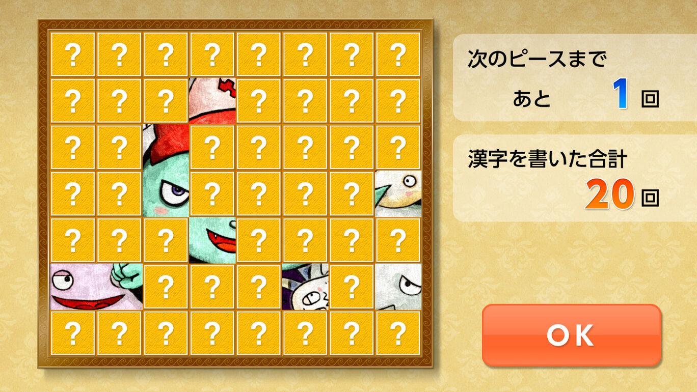 グレコからの挑戦状!漢字の館とオバケたち 小学4年生